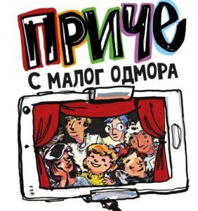 Priče sa malog odmora, logo