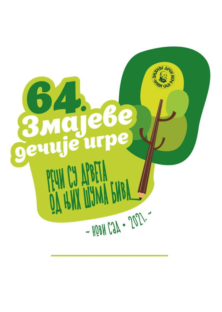 Zmajeve dečje igre, logo